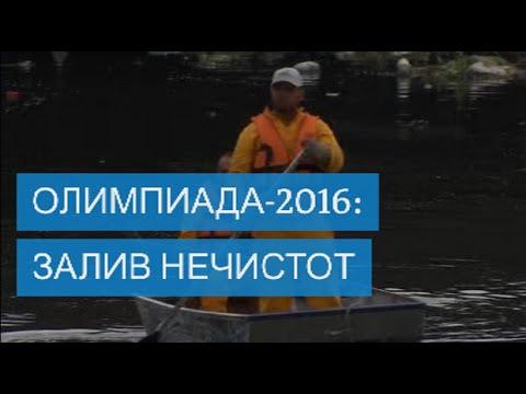 Олимпиада-2016: соревнования в сточных водах