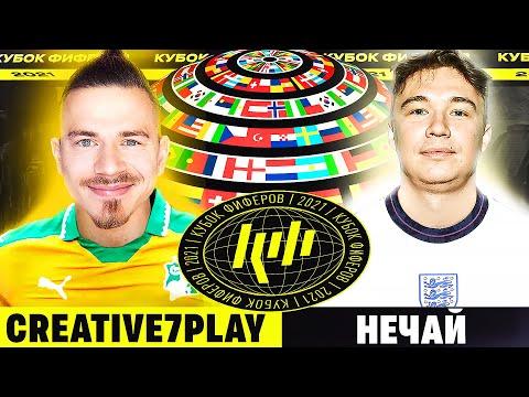 КУБОК ФИФЕРОВ 2021 | CREATIVE7PLAY vs НЕЧАЙ - 4 ТУР