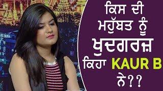 kaur B interview