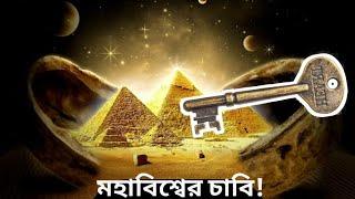 পিরামিড এর মধ্যে লুকিয়ে আছে মহাবিশ্বের সব রহস্যের চাবি!? Hidden keys of Pyramid    Jontor Montor