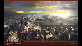 Forge of empires Выпуск 109 (Режим реконструкции уже в игре)