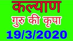 KALYAN MATKA 19/3/2020   गुरू की कृपा   Luck satta matka trick   Sattamatka   कल्याण   Kalyan