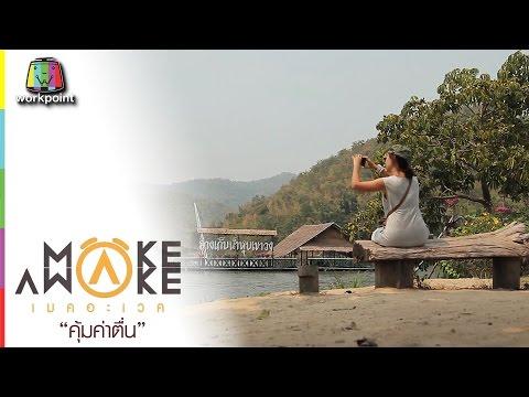 ย้อนหลัง Make Awake คุ้มค่าตื่น | อ.ด่านช่าง จ.สุพรรณบุรี | 2 มี.ค. 60 Full HD