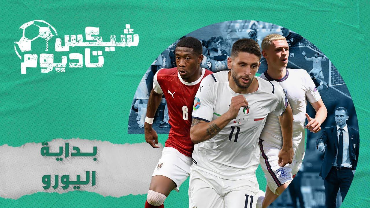 شيكس تاديوم | أبرز مباريات كأس أمم أوروبا وكوبا أمريكا ونقاط مهمة في البطولتين