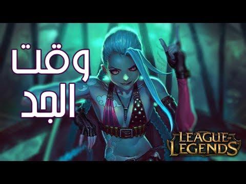🔴League Of Legends Stream |😏 🔥 خلاص كفاية هزار لغايت كدة thumbnail