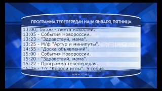 Программа телепередач на 16 января 2015 года