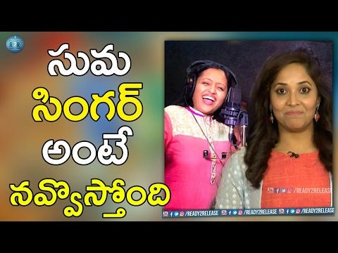 Anasuya Shocking Comments on Suma for Suya suya song  | Winner movie | sai dharm tej | Ready2release