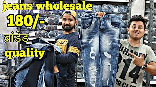 Branded Quality jeans wholesale market| jeans market in delhi |jeans wholesale |A one quality jeans