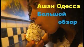 видео Шопинг в Одессе: куда сходить за покупками