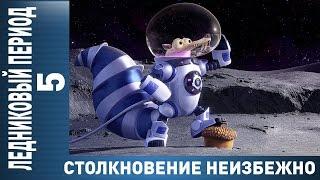 Ледниковый период 5 - Столкновение неизбежно (Русский Трейлер) 2016 | ВидеоПоиск