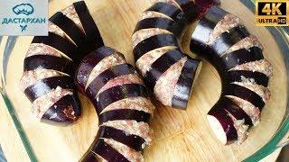 Все будут в полном Восторге! Невероятно вкусные баклажаны ☆  Быстро, Вкусно и Красиво!
