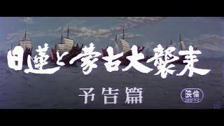 7/16(金)公開「妖怪・特撮映画祭」上映告知~『日蓮と蒙古大襲来』予告篇~