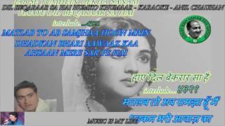 Dil Beqarar Sa Hai - Karaoke With Scrolling Lyrics Eng. & हिंदी For Vipin Sharma