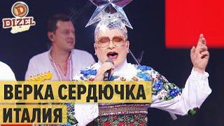 Верка Сердючка - ИТАЛИЯ - премьера песни LIVE — Дизель Шоу 2020 | ЮМОР ICTV