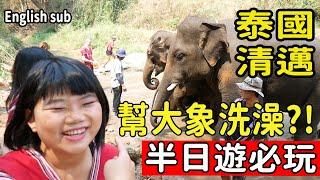 【泰國EP1】大象一日飼養員體驗?! 幫牠們洗澡做SPA?! 生態友善 ...