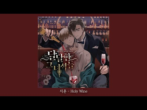 지훈 (Jihoon) - Holy Wine (Official Audio)