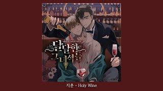 지훈 (Jihoon) - Holy Wine (Offic…