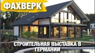 красивые дома в Германии: Фахверк и каркасные дома // фахверковый дом