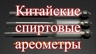 Китайские спиртовые ареометры против отечественных АСП-3(Купить: ✓Электронный термометр - http://ali.ski/SPXYkY ✓Механический термометр - http://ali.ski/LdUul9 ✓Карманные весы - http://ali..., 2016-03-03T11:08:15.000Z)