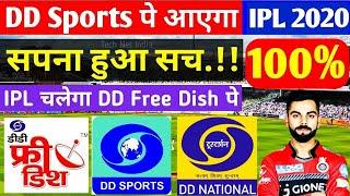 IPL 2018 | DD Sports Pe Ayega | DD Free Dish | Star TV to Share Select IPL Matches With Doordarshan