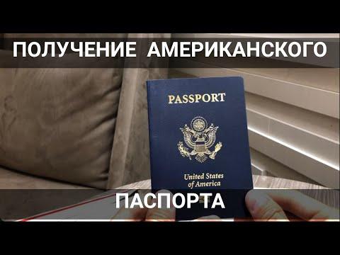 АМЕРИКАНСКИЙ ПАСПОРТ НА РЕБЕНКА 2019 год, USA PASSPORT