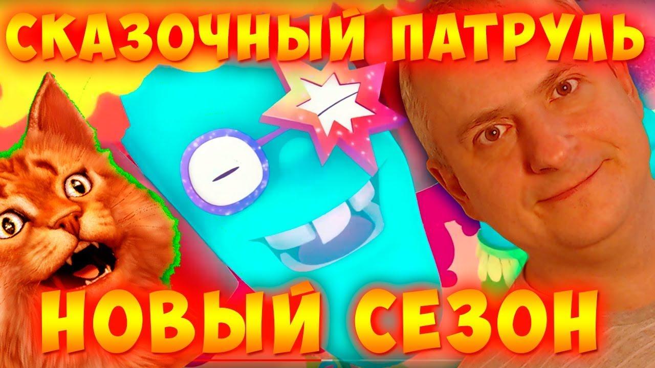 Сказочный Патруль Новые Приключения! НОВЫЙ СЕЗОН! #11 ...