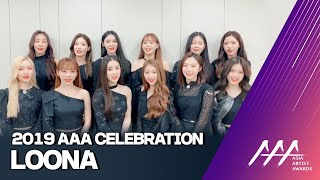 ★2019 Asia Artist Awards Celeb Interview 이달의소녀(LOONA)★