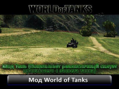 Мод Тень (Показывает реалистичный силуэт пропавшего с засвета танка) World of Tanks