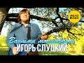 Игорь Слуцкий  -  Вашими молитвами (Official Video 2020)