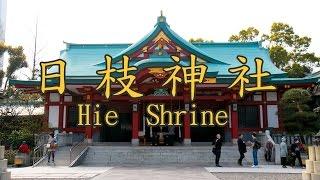 日枝神社【東京都千代田区】