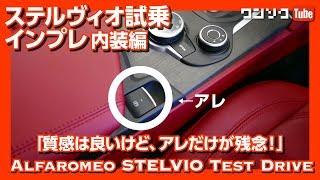 【アレだけが惜しい…】ステルヴィオ試乗インプレッション 内装編 Alfa Romeo STELVIO TEST DRIVE!