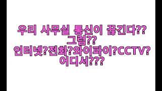 LGU+기업인터넷전화와이파이티비씨씨티비가입