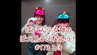 ばってん少女隊公式サイト→ http://but-show.com/profile/ ばってん少女隊twitter →https://twitter.com/sdfukuokagirls?re... ばってん少女 ...
