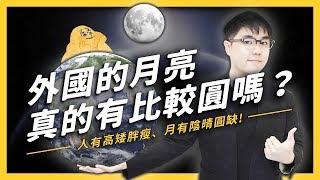 記得打開CC字幕#其實台灣也很讚✓   訂閱志祺七七頻道: http://bit.l...