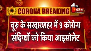 Covid-19: Churu के Sardarshahar में 9 कोरोना संदिग्धों को किया आइसोलेट