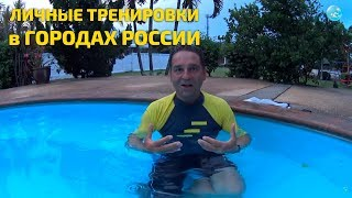 Тренировки по плаванию с Денисом Таракановым в разных городах России в июле-августе этого года!!