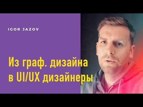 UI/UX Designer Pro: Игорь Джазов курсы отзывы
