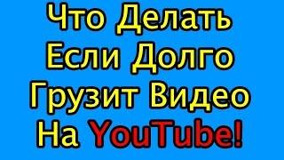 Что делать если долго загружается видео на YouTube