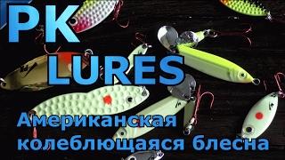 Колеблющаяся блесна PK LURES светящиеся блесны - красота и качество, уловистая блесна PK(, 2017-02-15T19:18:06.000Z)