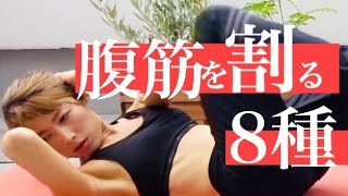 【4min Concentration】8 training for abs
