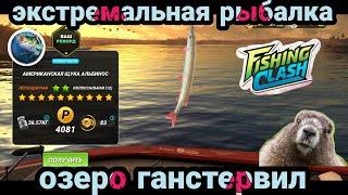 Экстремальная рыбалка на озере Ганстервил Большой турнир Fishing Clash Реальная рыбалка