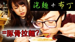 前一陣子在台灣網絡流行的「布丁+拉麵=豚骨拉麵」 日本人來試吃囉!結...