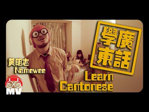 【 學廣東話Learn Cantonese】Namewee黃明志 @ Asian Killer亞洲通�