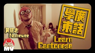 學廣東話 - 黃明志 Learn Cantonese by Namewee feat. Vienna Lin [ASIA MOST WANTED 亞洲通緝] 專輯