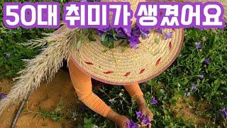 취미생활추천 유튜브 꽃꽂이 예쁜꽃 모자만들기 힐링취미 …