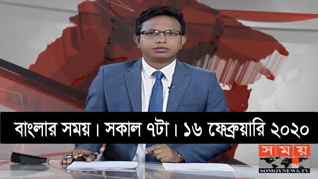 বাংলার সময় | সকাল ৭টা | ১৬ ফেব্রুয়ারি ২০২০ | Somoy tv bulletin 7am | Latest Bangladesh News