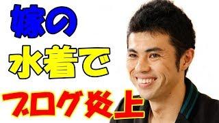 小島よしお、嫁の水着ショットでブログ炎上!止む無く削除 ◇ チャンネル...