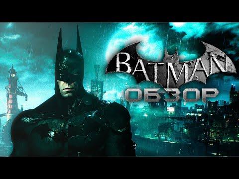 Обзор игр Batman