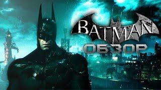 Обзор игр Batman Серии Arkham