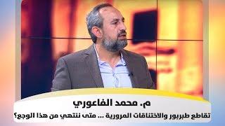 م. محمد الفاعوري -   تقاطع طبربور والاختناقات المرورية ... متى ننتهي من هذا الوجع؟